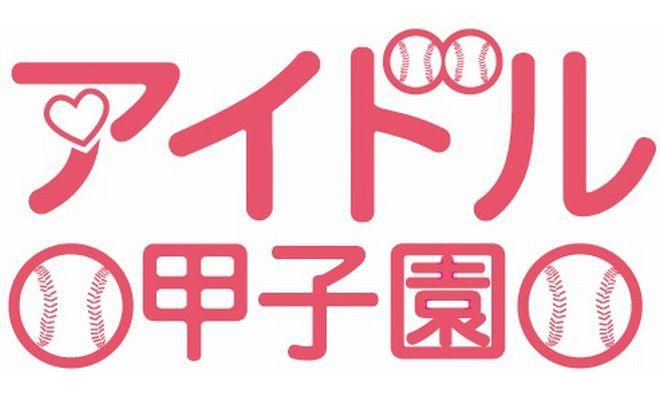 アイドル甲子園660×400