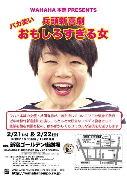hyodo-kari_fly
