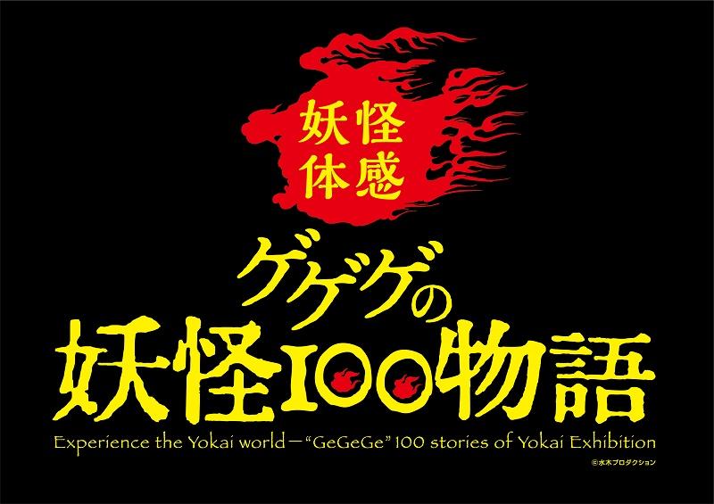 ゲゲゲの妖怪100物語