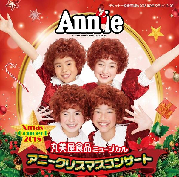 annie_クリスマス600