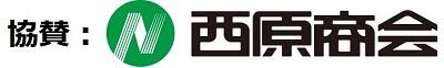 西原商会_logo400