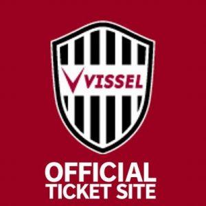 2020明治安田生命J1リーグ ヴィッセル神戸ホームゲーム