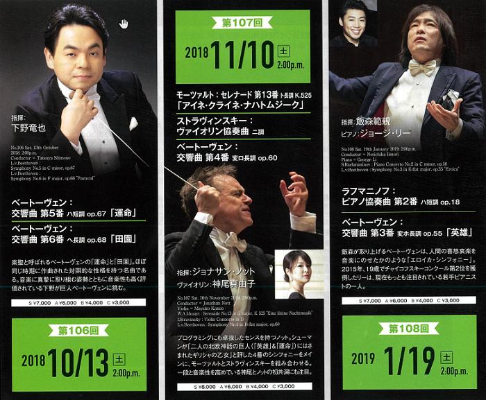 東京オペラ2