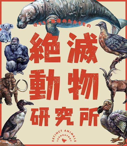 絶滅動物研究所_広報画像