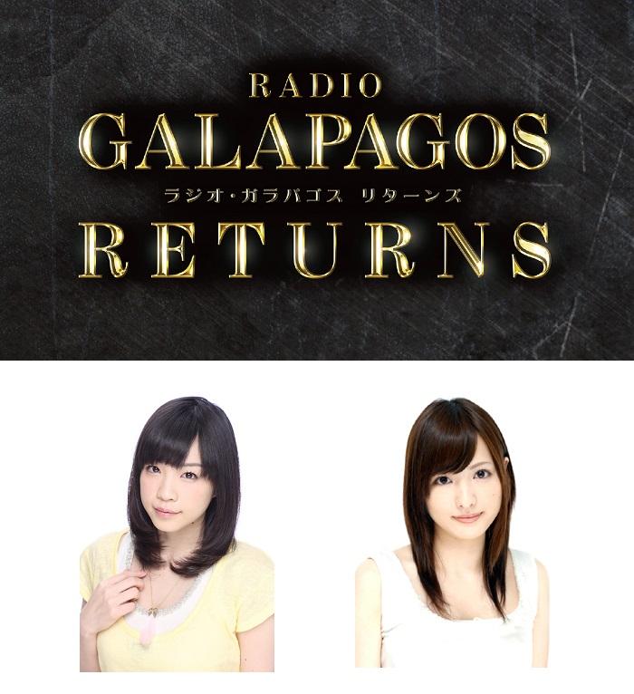 ラジオ・ガラパゴス リターンズ2018