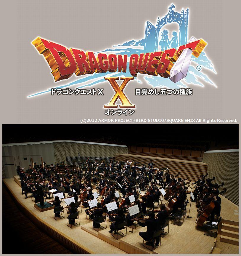 ドラゴンクエストの世界 交響組曲