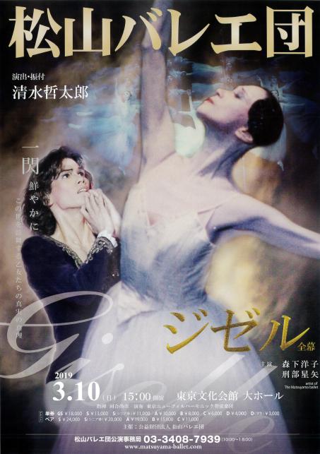松山バレエ2019「ジゼル」