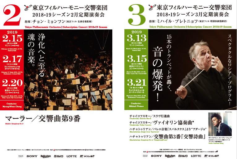 東京フィル2018-19定期