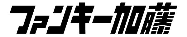 ファンキー加藤_logo