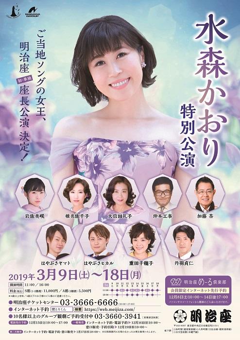 水森かおり特別公演2019