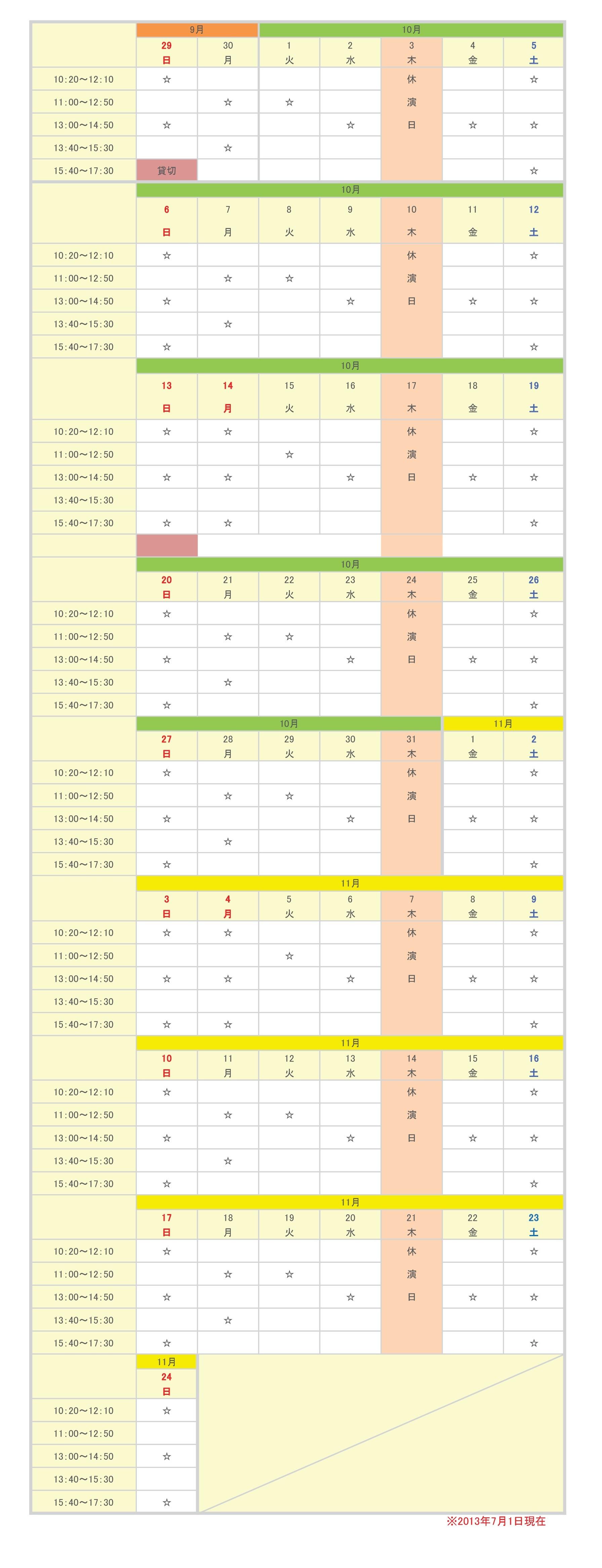 ポップサーカス 《宇都宮公演》スケジュール