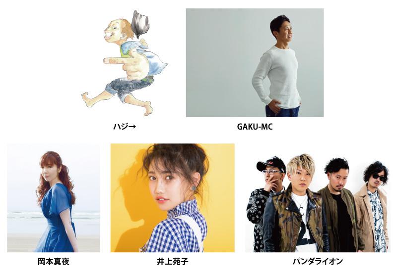 えがお出演者組A_egao2017