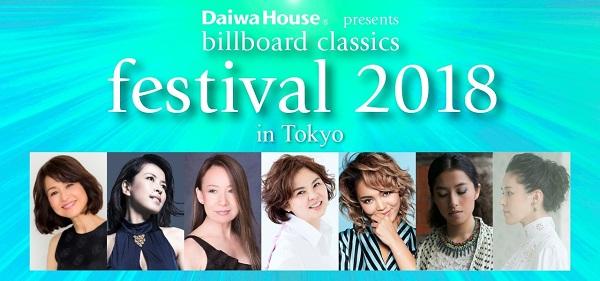 billboard classics festival 2018 in 東京【協賛追加】