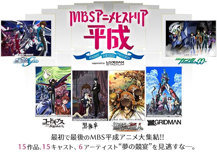 MBSアニメヒストリア_700(0208解禁)