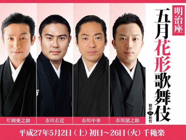 15五月歌舞伎650