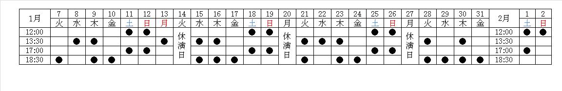 真田十勇士カレンダー