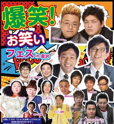 お笑いフェス_金沢