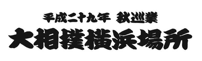 大相撲よこはまロゴ
