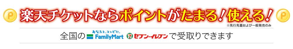 新ファミマ&セブン_rticket_FM7(ポイントたまる)