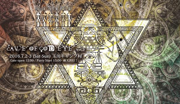 Cave of God eye Vol.3