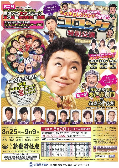 コロッケ特別公演[大阪]