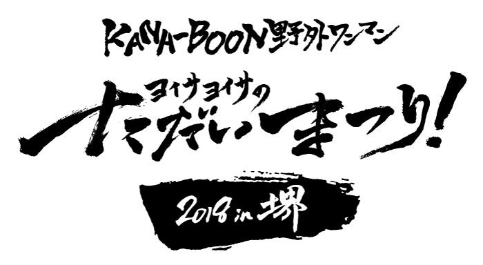 KANA-BOON2018