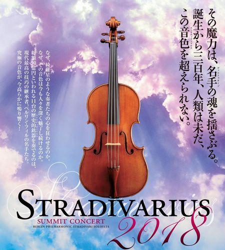 ストラディバリウス 2017