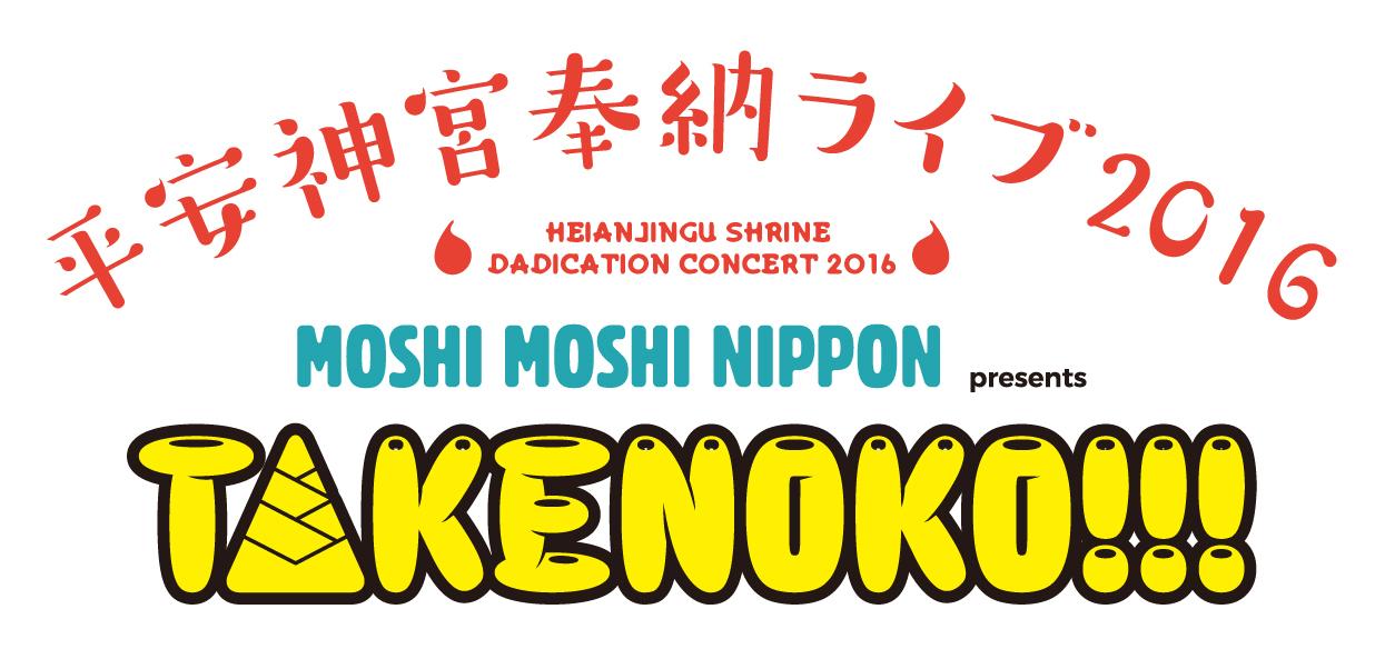 平安神宮奉納ライブ2016