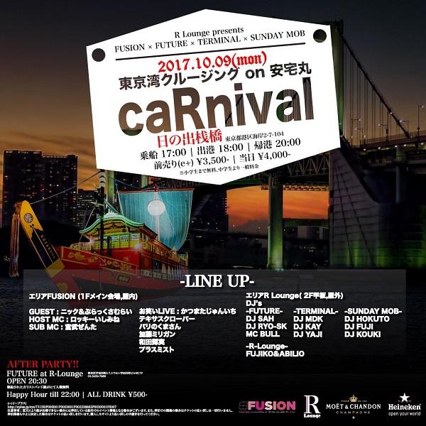 『caRnival』