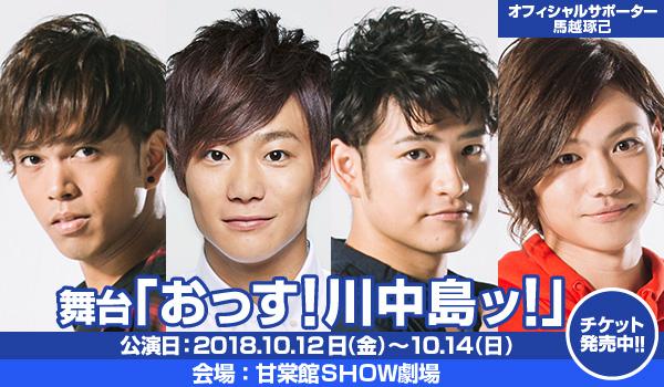 banner_kawanakajima_2