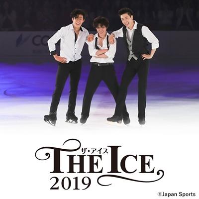 THE ICE 2019_トピック(画像)