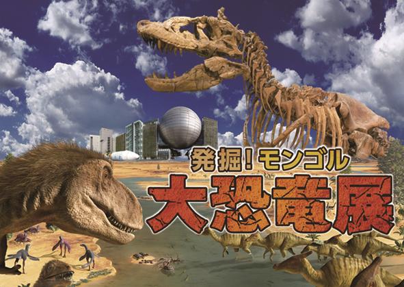 モンゴル大恐竜展