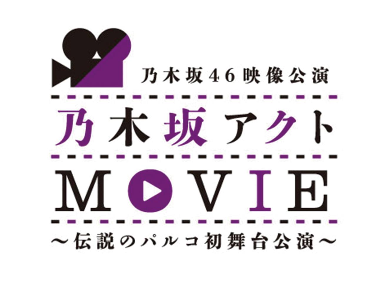 乃木坂46映像公演ロゴ