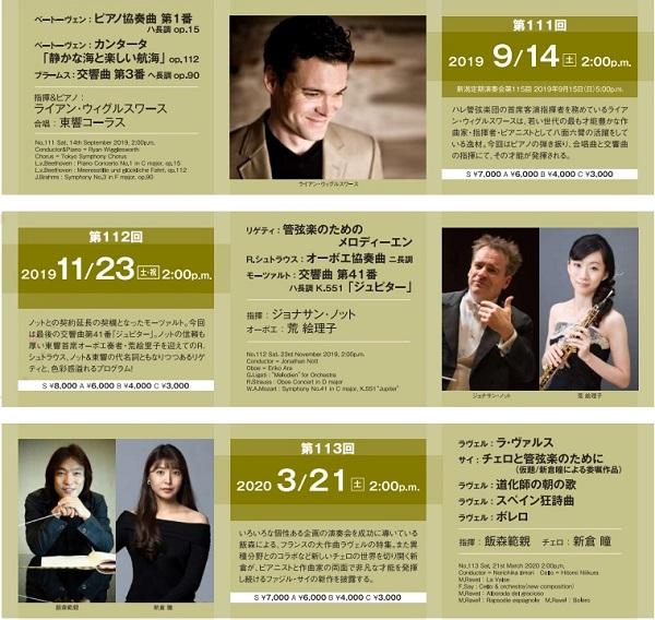 東京オペラシティ2019B