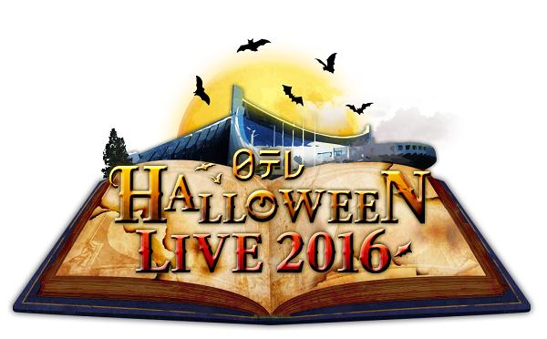 日テレ HALLOWEEN LIVE 2016