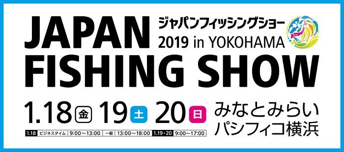 ジャパンフィッシングショー 2019