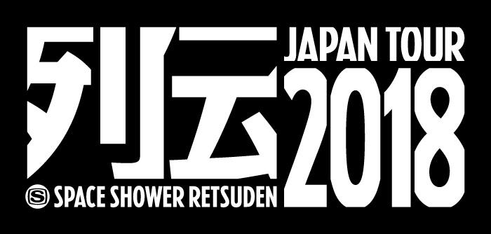 列伝ツアー2018ロゴ