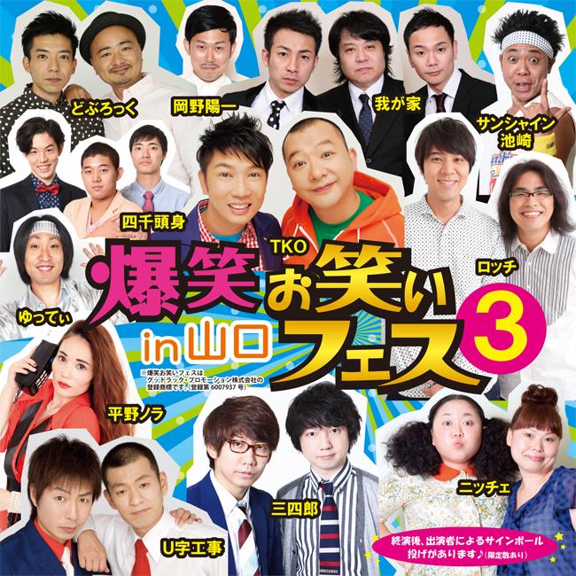 お笑いフェス3 in 山口