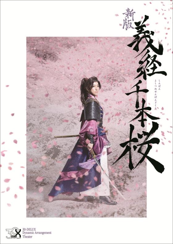 新版・義経千本桜