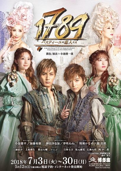 ミュージカル『1789 -バスティーユの恋人たち- 』