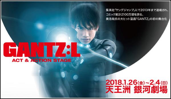 GANTZ:L」-ACT&ACTION STAGE-GANTZ カルーセル