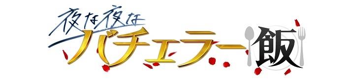 【修正ロゴ】夜な夜なバチェラー飯