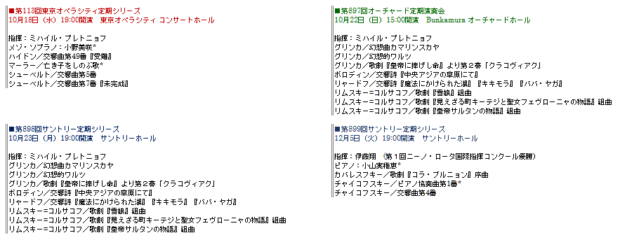 東京フィル定期2017_10-12