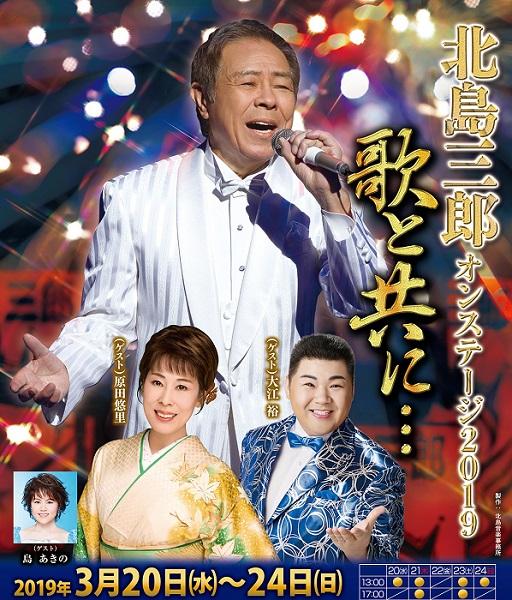 北島三郎オンステージ2019 歌と共に・・・リサイズ