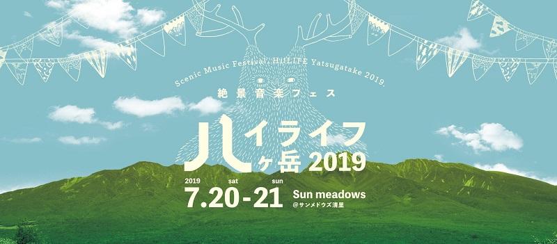 ハイライフ八ヶ岳2019