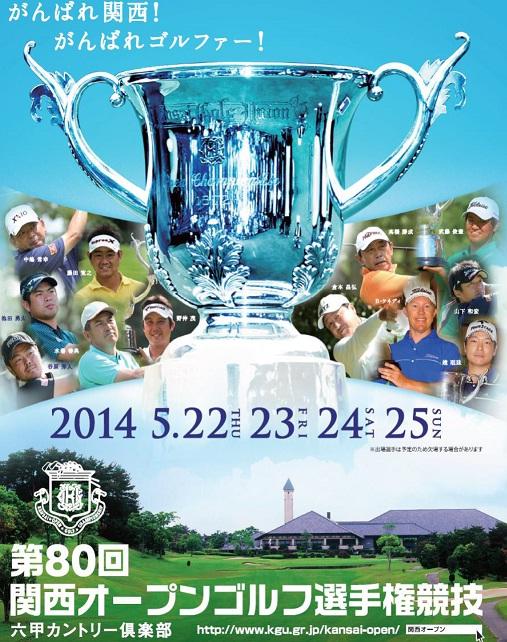 関西オープンゴルフ2014