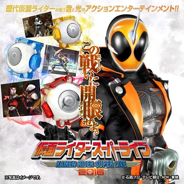 仮面ライダー2016_要クレジット