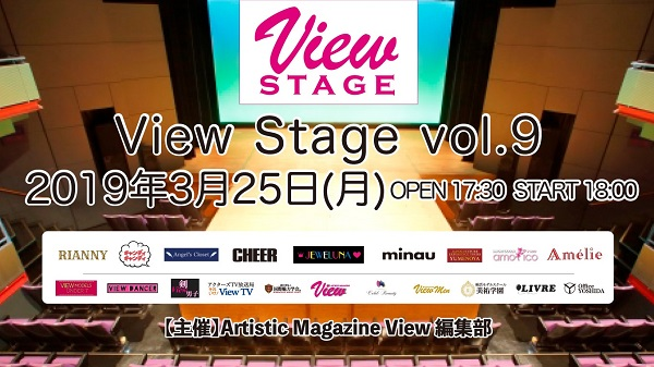 View stage vol.9