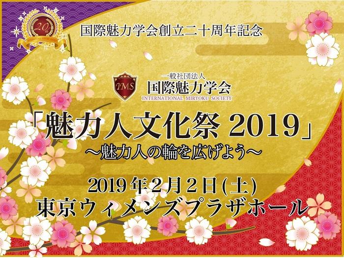 魅力人文化祭