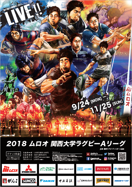 ムロオ関西大学ラグビー2018